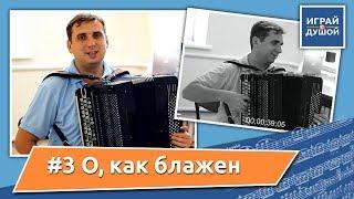 Христианские песни на баяне (Christian songs on the аccordion) - О, как блажен + НОТЫ