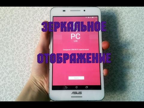 ASUS PC Link соединение планшета с ПК