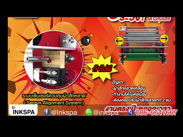 เครื่องโรล Roll Heat Transfer เครื่องพิมพ์ผ้าม้วน ต้อง INKSPA