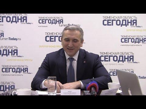 """Пресс-клуб """"От первого лица"""" с Александром Моором, губернатором Тюменской области"""