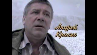 Андрей Краско. Последние 24 часа