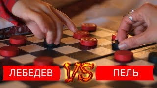 КОМБИНАЦИОННЫЕ ПАРТИИ: ЛЕБЕДЕВ - ПЕЛЬ. АНАЛИЗ ПАРТИИ | RUSSIAN CHECKERS