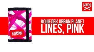 Кошелек Urban Planet - Lines, pink. Обзор