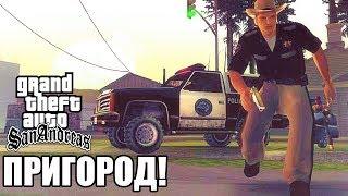 Grand Theft Auto: San Andreas Прохождение #5 — ЗАГОРОДНОЕ БЕЗУМИЕ!