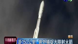 南投拍夜景... 大陸射火箭竟入鏡
