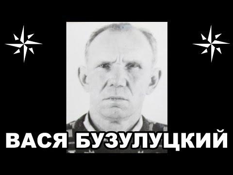Вор в законе Вася Бузулуцкий. Легендарный советский законник