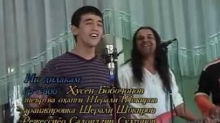 Ахмад Шарипов & Хусейн Бобочонов (гр. Садо) - Ин дилакам 2006