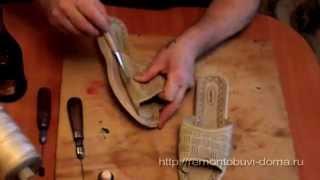 Учимся шить обувь крючком(В этом видео - уроке рассказывается, как и в каком порядке нужно ремонтировать обувь, которая подлежит проши..., 2015-03-17T19:09:34.000Z)