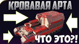 РАЗРАБОТЧИК НА НОВОЙ АРТЕ, 13 500 УРОНА ЗА БОЙ!