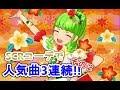 目指せ!サイリウムコーデ!!人気曲6番勝負!その2【毎日プリパラ!】