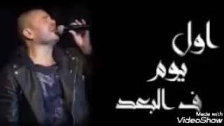 amr diab awal youm | عمرو دياب اول يوم في البعد حصريا | عمرو دياب