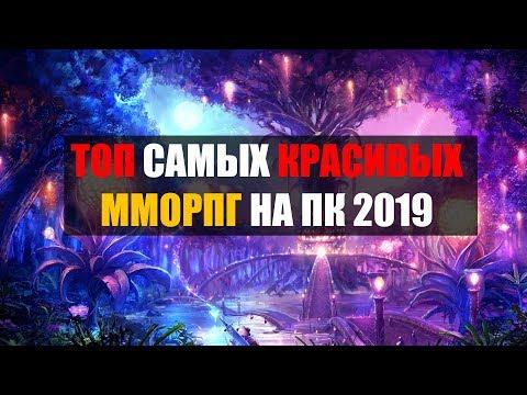 ТОП 5 САМЫХ КРАСИВЫХ ММОРПГ 2019