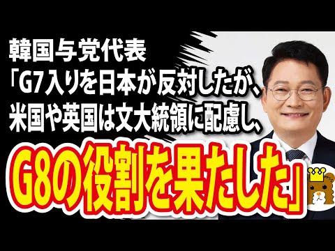 2021/06/18 韓国与党代表「G7入りを日本が反対したが、米国や英国は文大統領に配慮し、G8の役割を果たした」