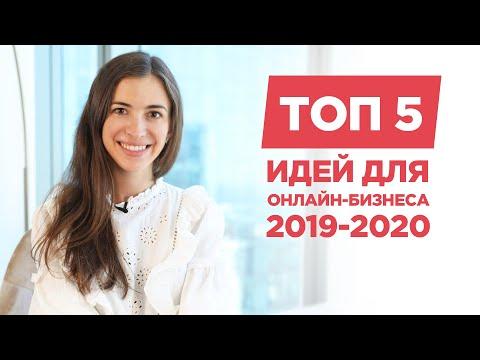 5 растущих направлений для онлайн-бизнеса в 2019-2020