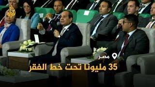🇪🇬 مصر.. السيسي يهوّن شأن أزمة الفقر وإحصائيات حكومته تكذبه
