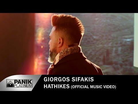 Γιώργος Σηφάκης - Χάθηκες - Official Music Video