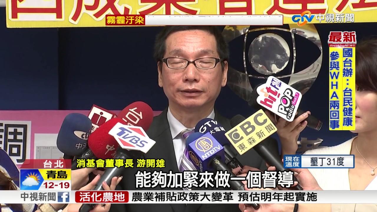 一日遊潛藏危機! 四成業者違法經營│中視新聞 20170510 - YouTube