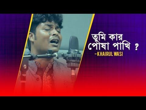 Tumi kar posha pakhi | Khairul Wasi | Radio Next 93.2FM