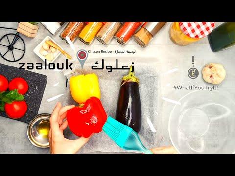 ratatouille-marocaine-express-!-zaalouk---😋--زعلوك-مغربي-جد-سريع--سلطة-الباذنجان