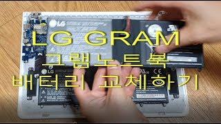 LG GRAM 그램노트북 배터리셀 해외직구로 교체하기