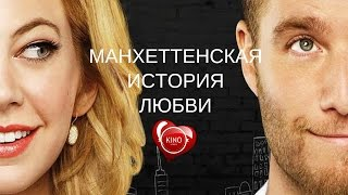 Манхэттенская история любви (сериал 2014 – ...)  Сезон 1 Русский Трейлер
