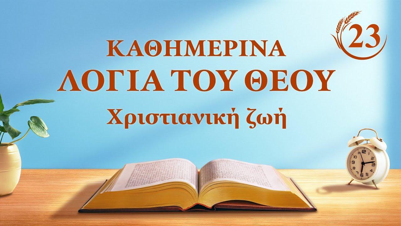 Καθημερινά λόγια του Θεού | «Η αληθινή ιστορία πίσω από το έργο της Εποχής της Λύτρωσης» | Απόσπασμα 23