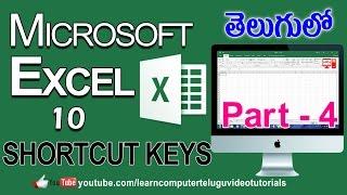 MS Excel 10 Shortcut Keys In Telugu [04] - Telugu Video Tutorial | LEARN COMPUTER TELUGU CHANNEL