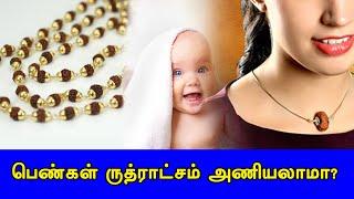 பெண்கள் ருத்ராட்சம் அணியலாமா?? | Ruthratcham | Pengal Ruthratcham Aniyalaama | Britain Tamil Bhakthi