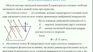 Презентация. 10 класс. V.2. ЭМИ. Самоиндукция