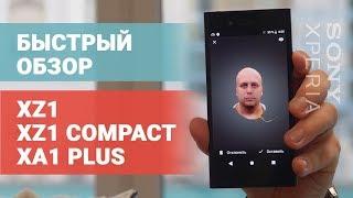 Обзор Sony Xperia XZ1, XZ1 Compact, XA1 Plus: первое знакомство (preview)