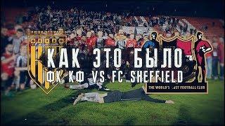 ЯТренер! Как вместе с вами мы организовали матч с Шеффилдом! Победа любительского футбола!
