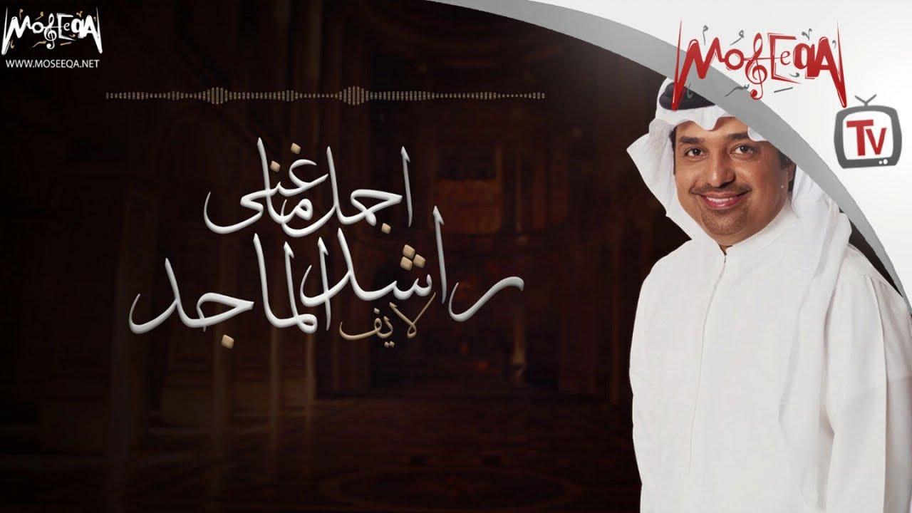 210d3cefd Rashid El Majed - Best of Live أجمل ما غني راشد الماجد لايف - YouTube