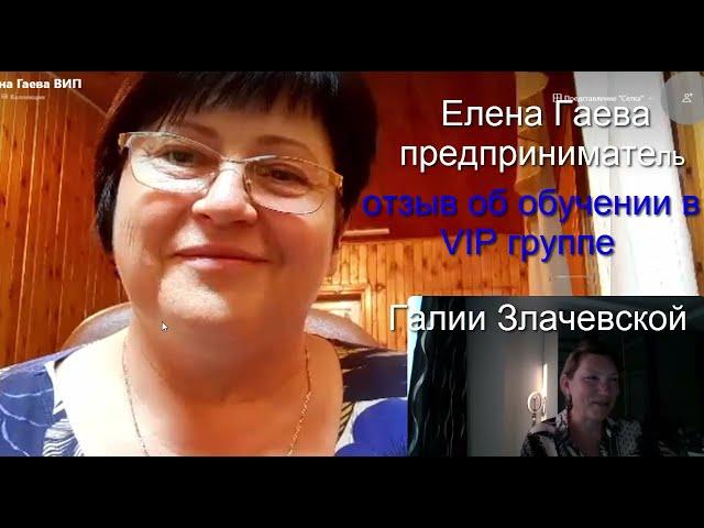 Елена Гаева отзыв на VIP обучение у Галии Злачевской. Как швейнику заработать онлайн?