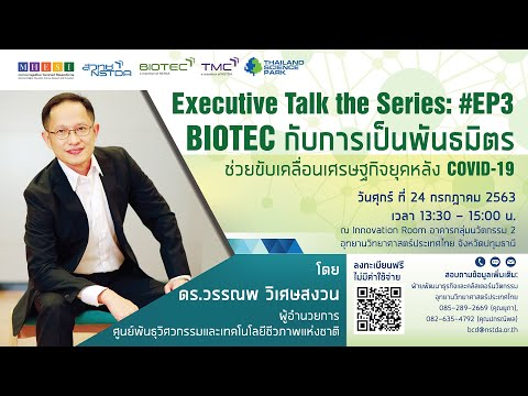 กิจกรรม Executive Talk the Series By TSP EP.3 - BIOTEC กับการเป็นพันธมิตรช่วยขับเคลื่อนเศรษฐกิจ