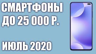 ТОП—8. Лучшие смартфоны до 25000 рублей. Июнь 2020 года. Рейтинг!