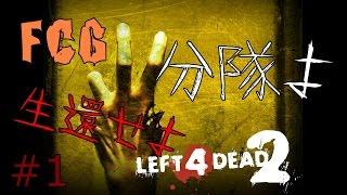 【FPS】全滅したら即終了!FCGの「Left 4 Dead 2」【FCG】