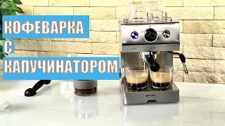 Carob qahva maker Kitfort-701 men k. t. ning cappuccino bilan