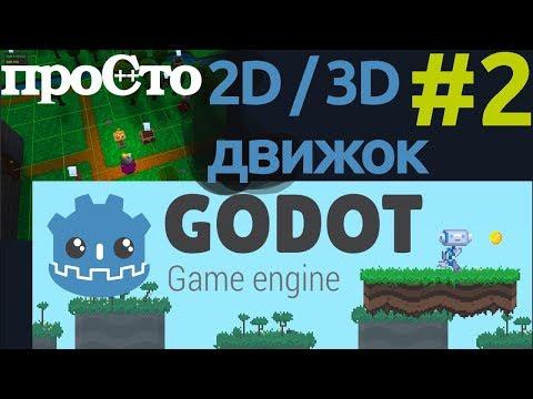 — Разработка игр