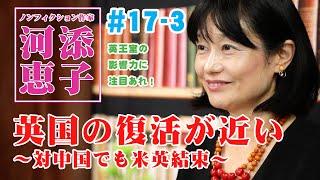 河添恵子#17-3★英国の復活が近い!対中国でも米英結束!英王室の力とブレグジット後のイギリス