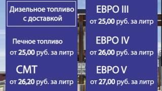 nefte-trade.com Дизельное топливо с доставкой по СПб и ЛО.  dizelnoe toplivo s dostavkoi(Топливная компания