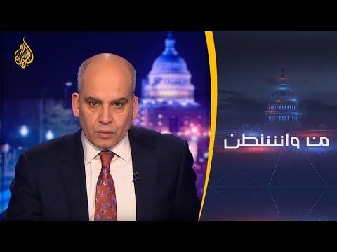 من واشنطن - واشنطن وملف الجنسية الأميركية بمصر بعد مقتل مصطفى قاسم  - نشر قبل 9 ساعة