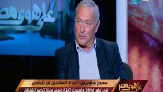 على هوى مصر - سميح ساويرس : أعداد السائحين لم تنخفض في عام 2016 وأصبحت ثابتة