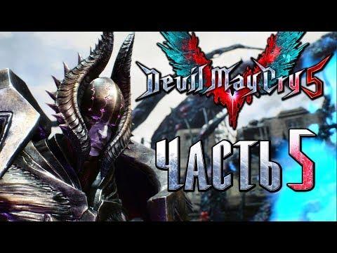 Прохождение Devil May Cry 5 — Часть 5: Верховный Рыцарь Ада [1440p]