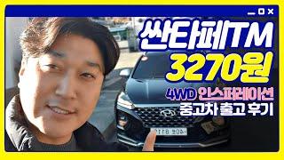 [중고차] 3270만원 싼타페TM 4WD 인스퍼레이션 …