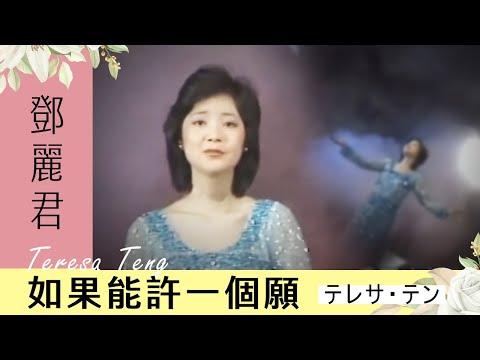 鄧麗君-如果能許一個願 Teresa Teng テレサ・テン