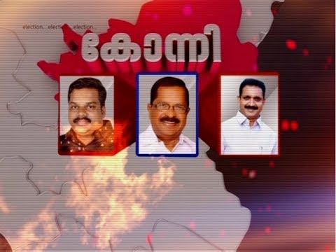Who will win at Konni | Kerala Bypoll Analysis