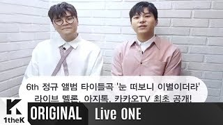 Live ONE(라이브원): 4MEN(포맨) _ Break Up In The Morning(눈 떠보니 이별이더라) 생중계 깜짝 인사말