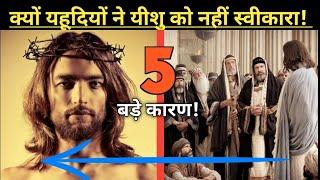 Why Jews Didn't Believe In Jesus As Messiah? ~ Hindi ~ Preach The Word Deepak