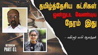 Akalankam | Sri Lanka| Kasi Ananthan 11-01-2021 IBC Tamil Tv