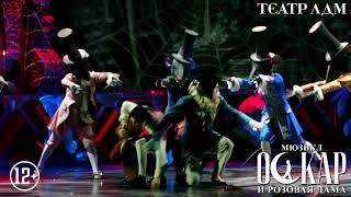 """Премьера мюзикла """"Оскар и Розовая Дама. Письма к Богу"""" в театре ЛДМ"""